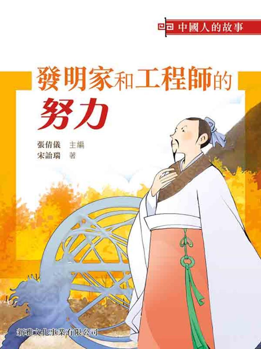 中國人的故事-發明家和工程師的努力