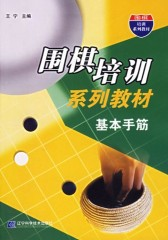 围棋培训系列教材:基本手筋