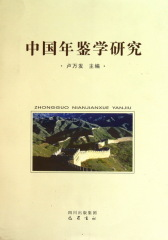中国年鉴学研究