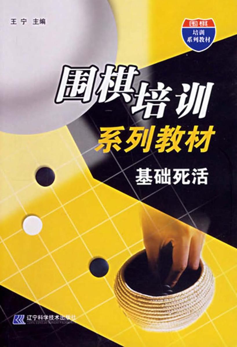 围棋培训系列教材:基础死活(仅适用PC阅读)