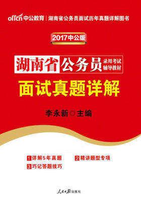 中公版2017湖南省公务员录用考试辅导教材:面试真题详解(二维码版)
