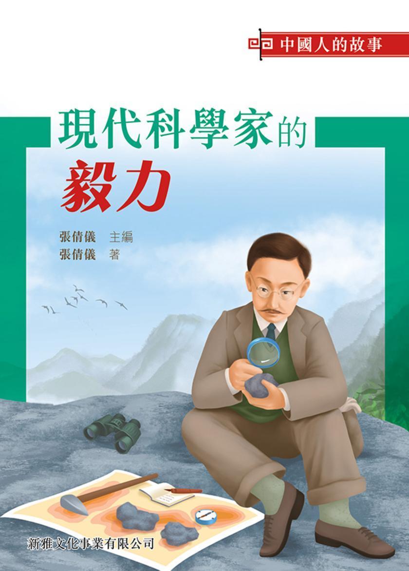 中國人的故事-現代科學家的毅力