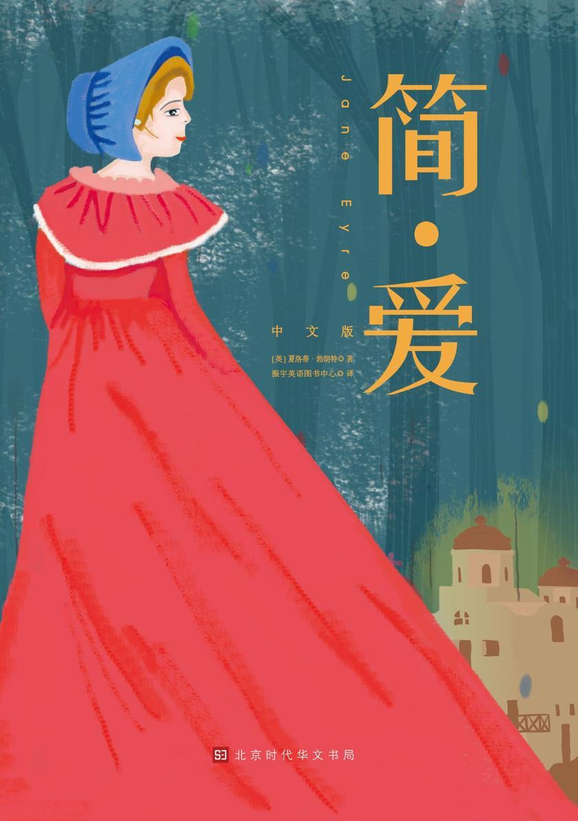 简爱中文版 中小学语文新课标课外读物世界名著