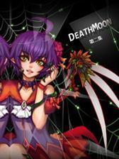 death moon第二集