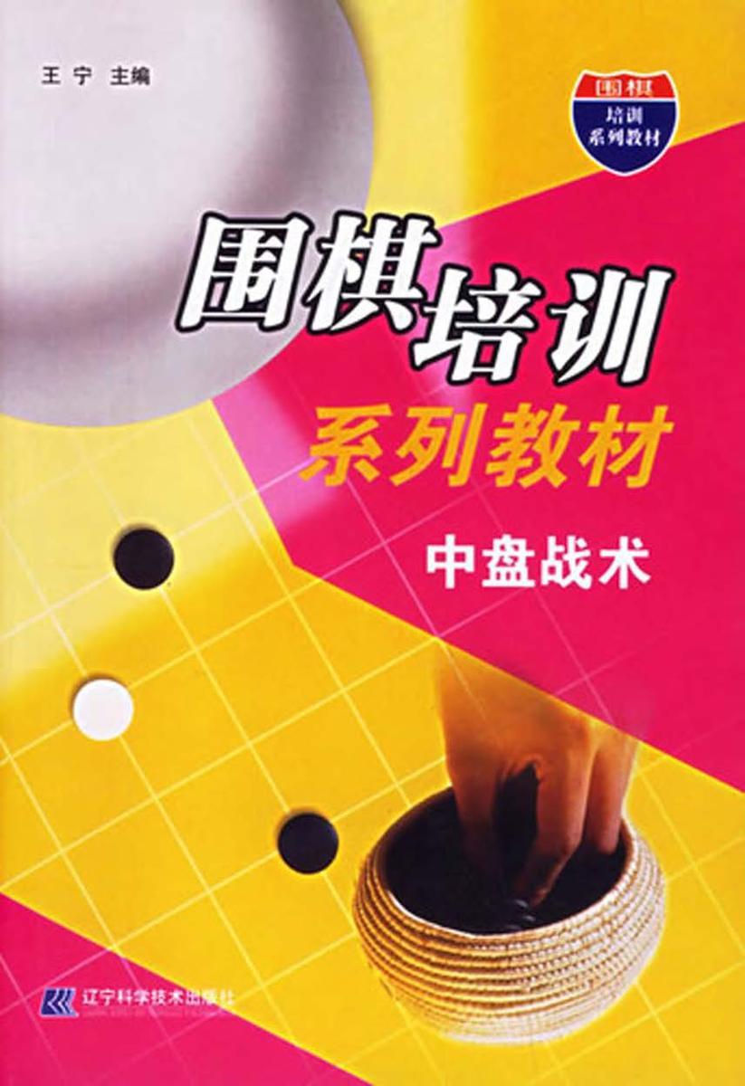 围棋培训系列教材:中盘战术
