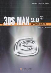 3DS MAX9.0中文版循序渐进(仅适用PC阅读)