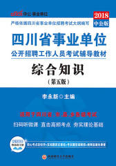 中公2018四川省事业单位公开招聘工作人员考试辅导教材综合知识(第5版)