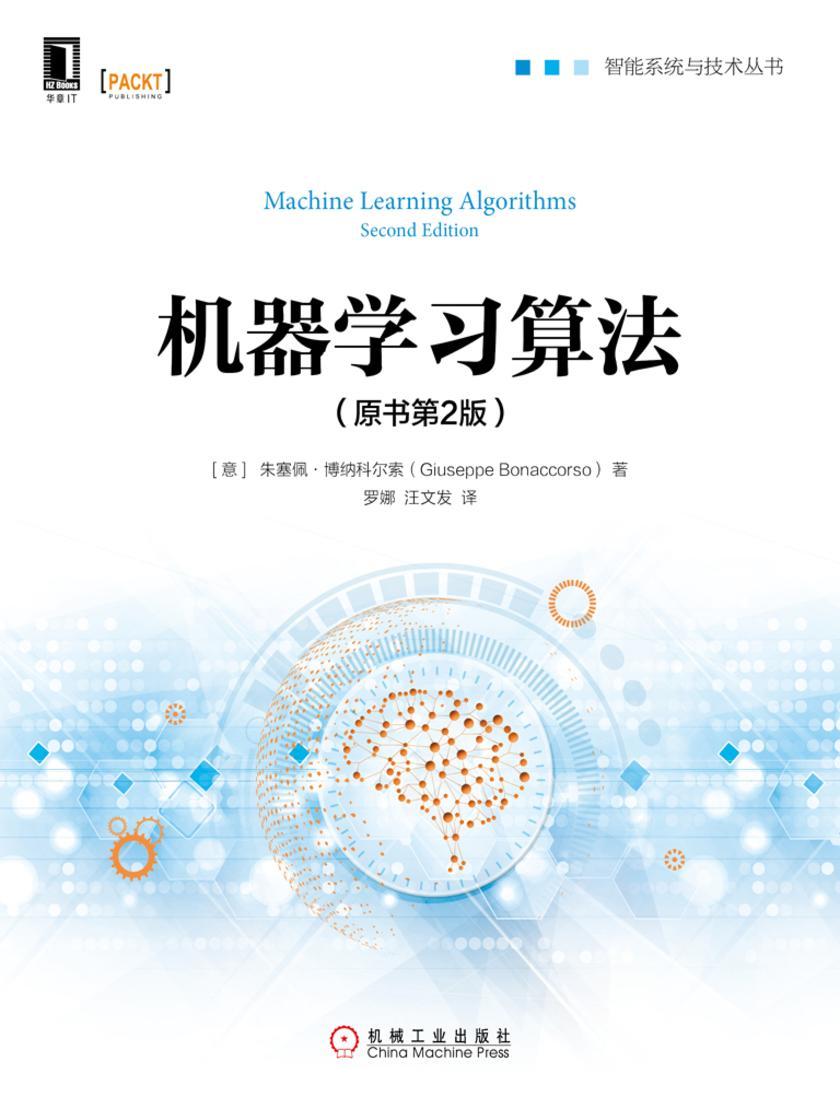 机器学习算法(原书第2版)