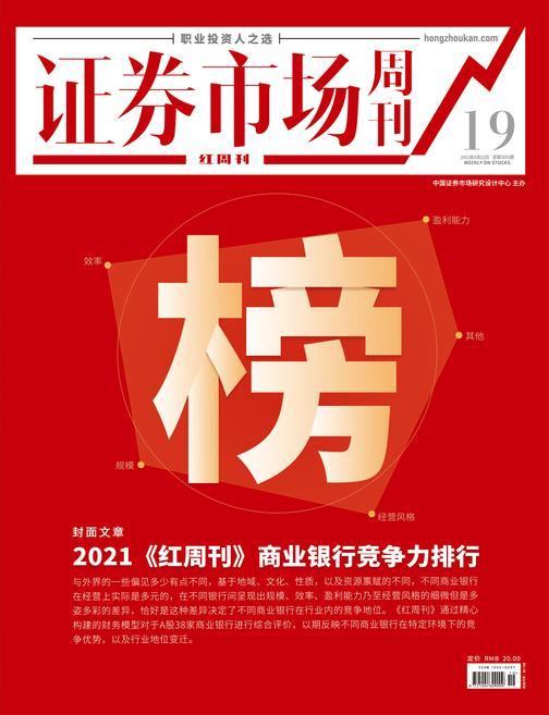 2021《红周刊》商业银行竞争力排行 证券市场红周刊2021年19期