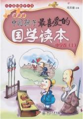 中国孩子 喜爱的国学读本(漫画版):中学卷(上)(仅适用PC阅读)