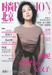 时尚北京 2014年4月(电子杂志)(仅适用PC阅读)