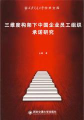三维度构架下中国企业员工组织承诺研究