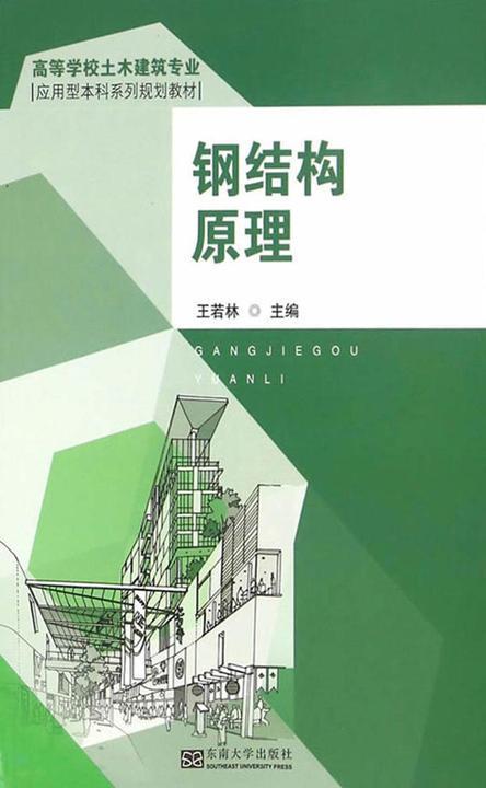 钢结构原理