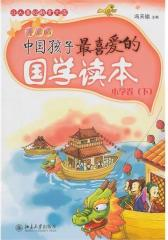 中国孩子 喜爱的国学读本(漫画版):小学卷(下)(仅适用PC阅读)