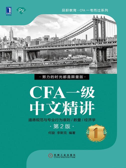 CFA一级中文精讲①(第2版)