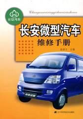 长安微型汽车维修手册(仅适用PC阅读)