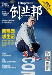 创业邦 月刊 2014年4月(电子杂志)(仅适用PC阅读)