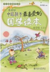 中国孩子 喜爱的国学读本(漫画版):小学卷(上)(仅适用PC阅读)