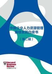 《哈佛商业评论》增刊:中国企业人力资源管理最佳实践白皮书