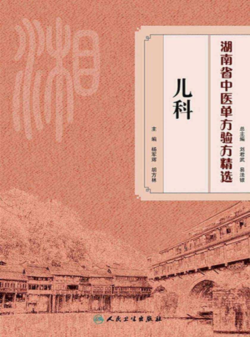 湖南省中医单方验方精选·儿科