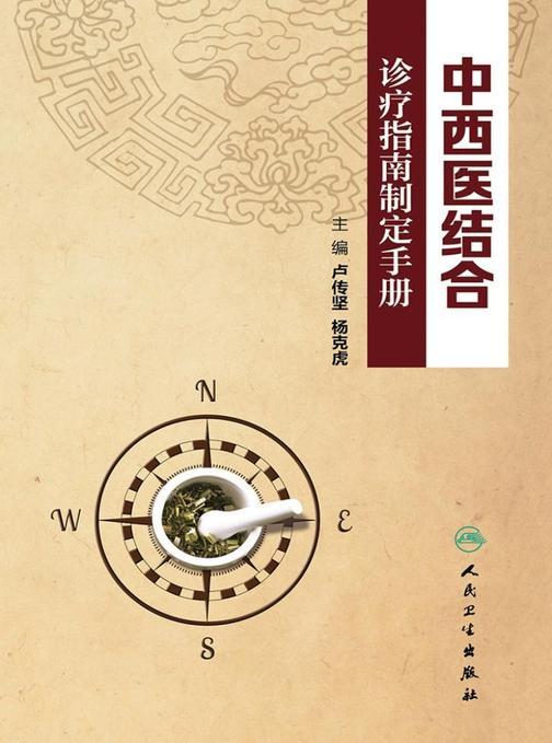 中西医结合诊疗指南制定手册
