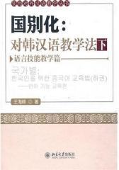 国别化:对韩汉语教学法(下)——语言技能教学篇(仅适用PC阅读)