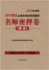 中公版2017湖北公务员考试专用教材:名师密押卷申论