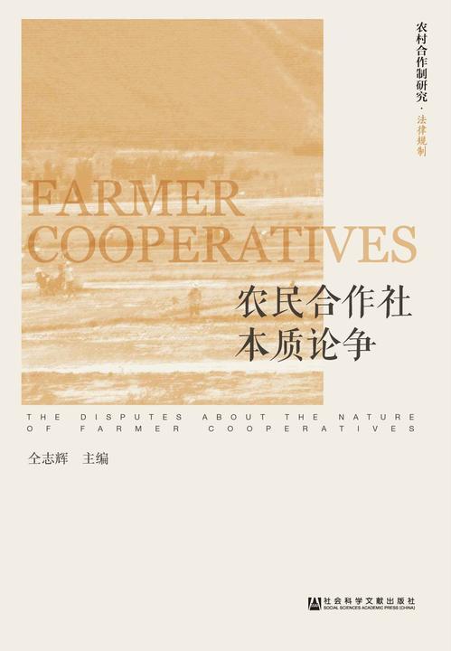 农民合作社本质论争