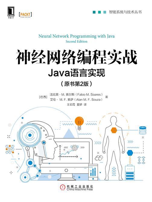 神经网络编程实战:Java语言实现(原书第2版)