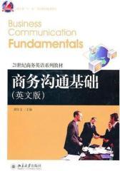 商务沟通基础(英文版)(仅适用PC阅读)