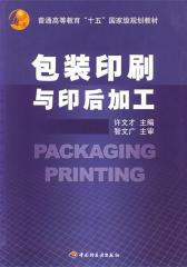 包装印刷与印后加工(仅适用PC阅读)