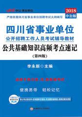 中公2018四川省事业单位公开招聘工作人员考试辅导教材公共基础知识高频考点速记