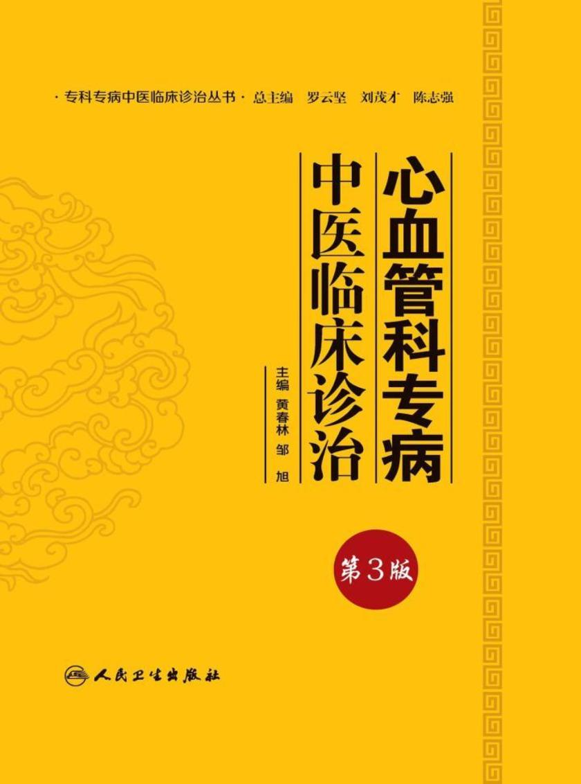 心血管科专病中医临床诊治(第3版)