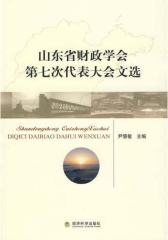 山东省财政学会第七次代表大会文选(仅适用PC阅读)