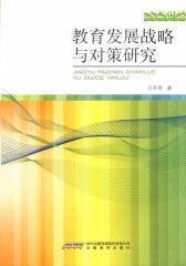 教育发展战略与对策研究(仅适用PC阅读)