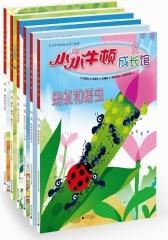 小小牛顿成长馆 19—24册(试读本)
