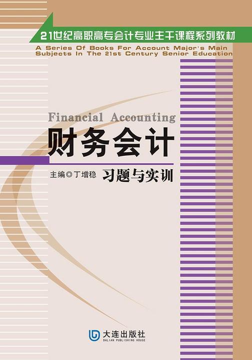 21世纪高职高专会计专业主干课程系列教材 财务会计习题与实训