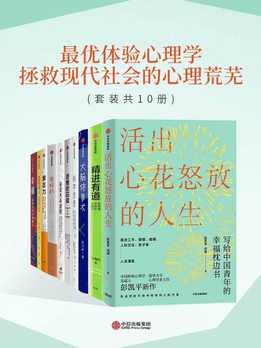 最优体验心理学:拯救现代社会的心理荒芜(套装共10册)