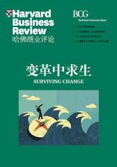 《哈佛商业评论》增刊:变革中求生