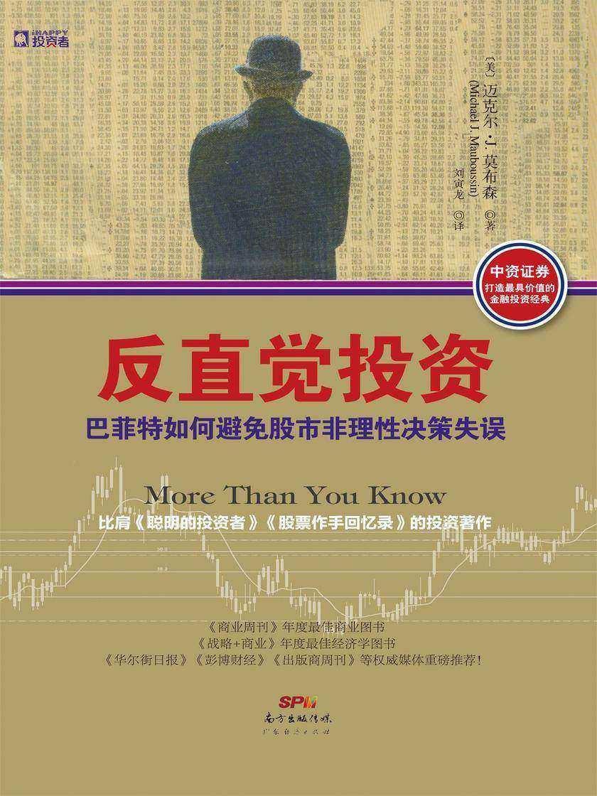 反直觉投资:巴菲特如何避免股市非理性决策失误