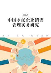 中国水泥企业销售管理实务研究