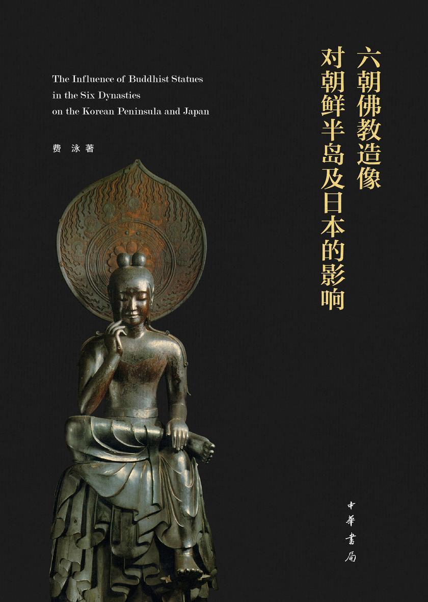 六朝佛教造像对朝鲜半岛及日本的影响(精)