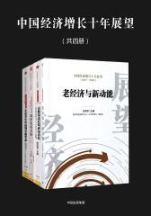 中国经济增长十年展望(共四册)