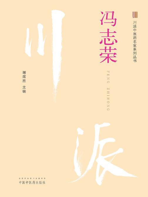川派中医药名家系列丛书. 冯志荣