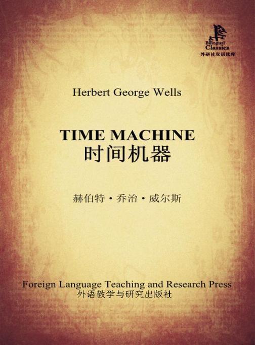 时间机器(外研社双语读库)