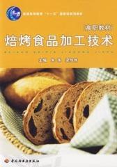 焙烤食品加工技术(仅适用PC阅读)