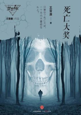 死亡大奖(梦想家系列,银河奖科幻作家王晋康力作)
