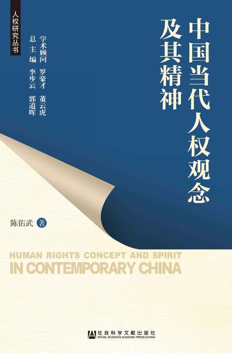 中国当代人权观念及其精神