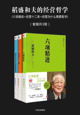 稻盛和夫的经营哲学(六项精进+经营十二条+经营为什么需要哲学)(套装共3册)