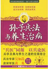 孙子兵法与养生治病(试读本)